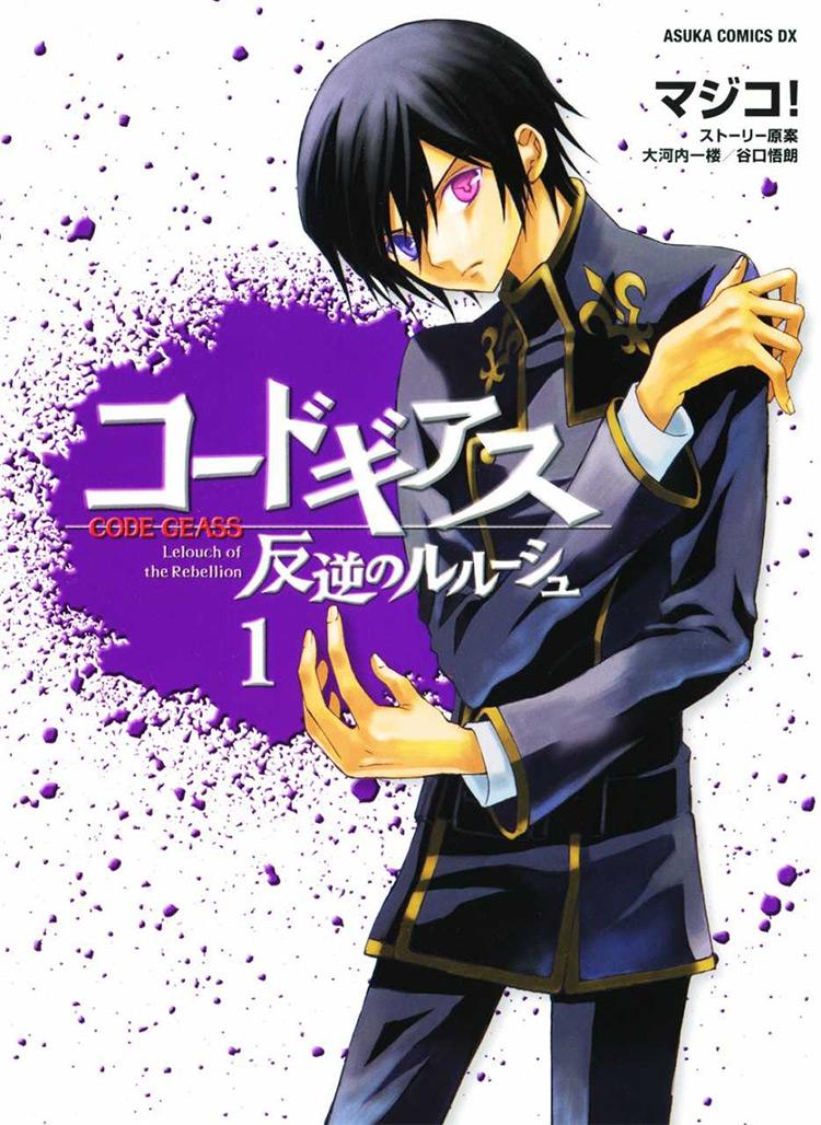 Code Geass: Hangyaku no Lelouch manga
