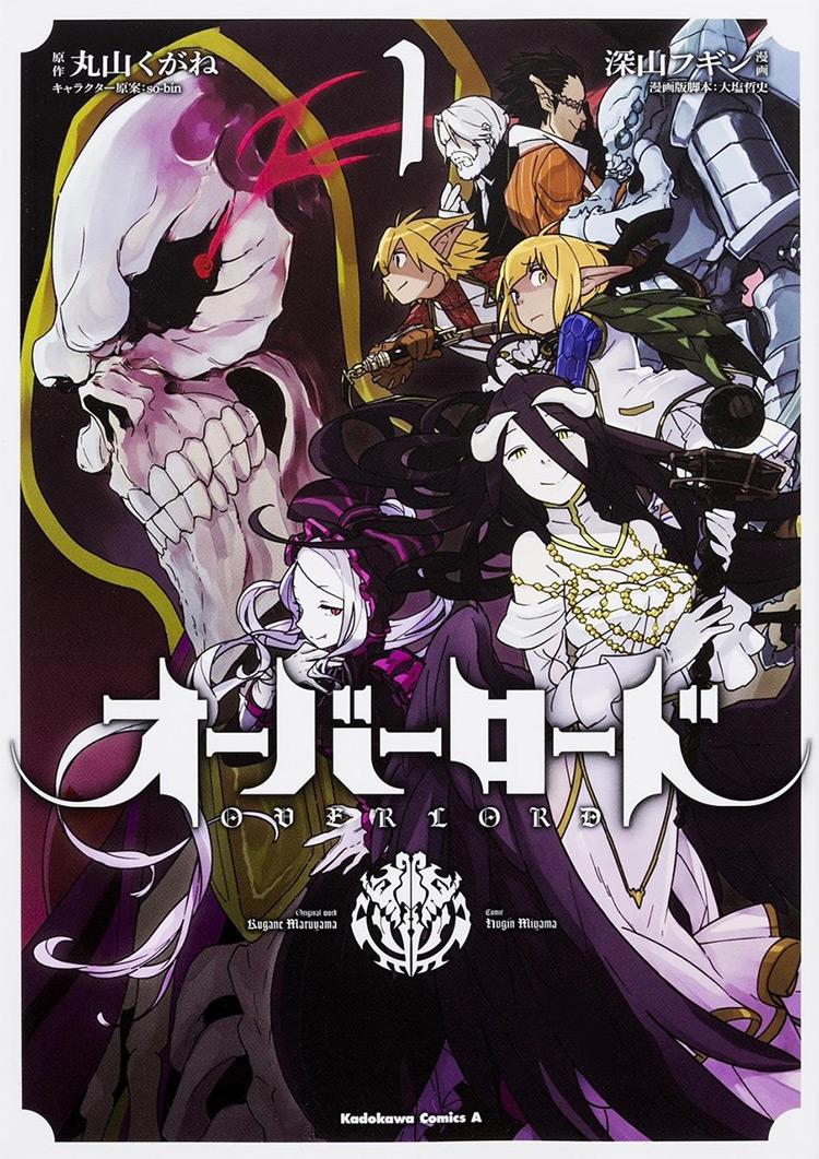 Overlord manga cover