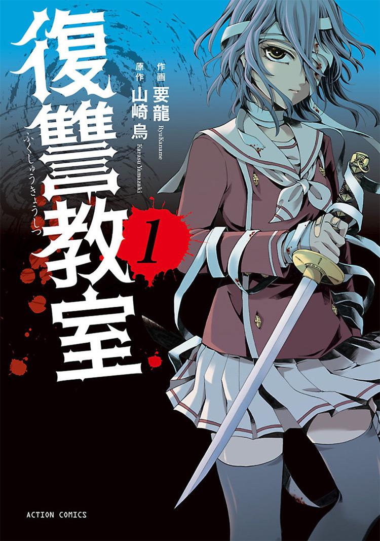 Fukushuu Kyoushitsu (Revenge Classroom) manga