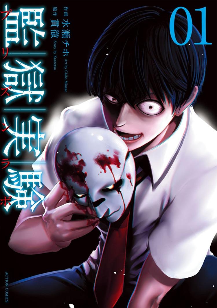 Kangoku Jikken (Prison Lab) manga