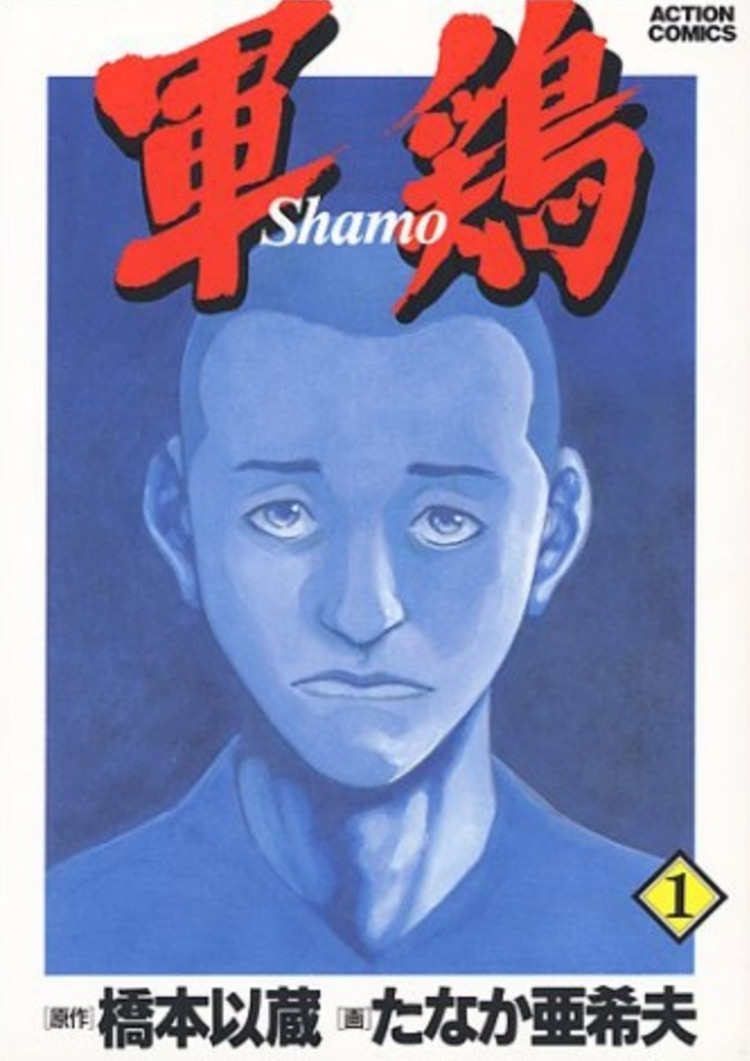 Shamo manga cover