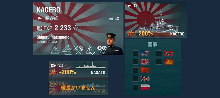 Japanese Naval Ensign Rising Sun Flag for IJN ships WoWS