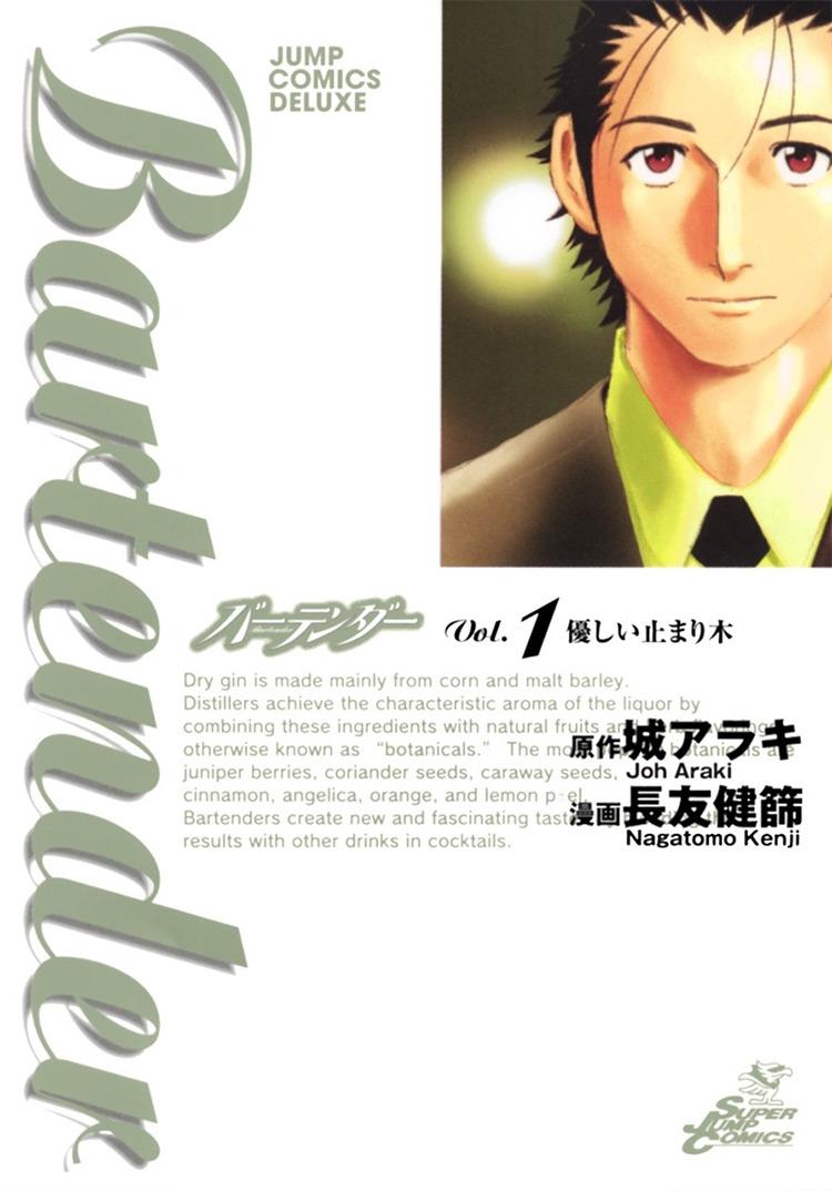 Bartender manga cover