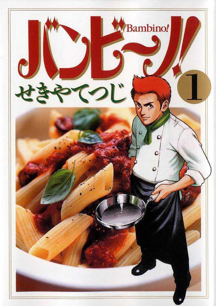 Bambino manga cover