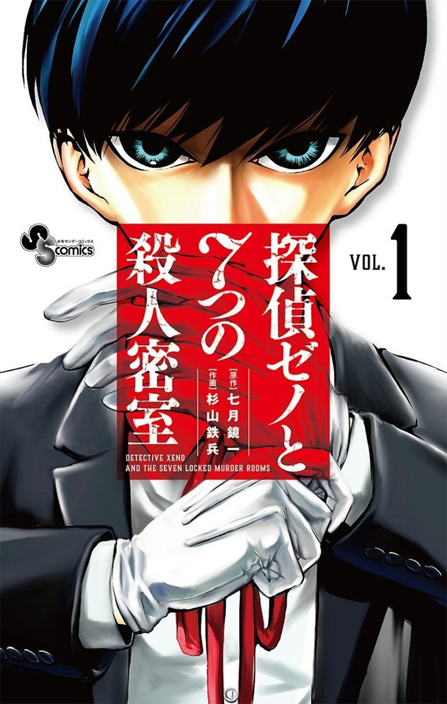 Tantei Xeno to Nanatsu no Satsujin Misshitsu (Detective Xeno and the Seven Locked Murder Rooms) manga