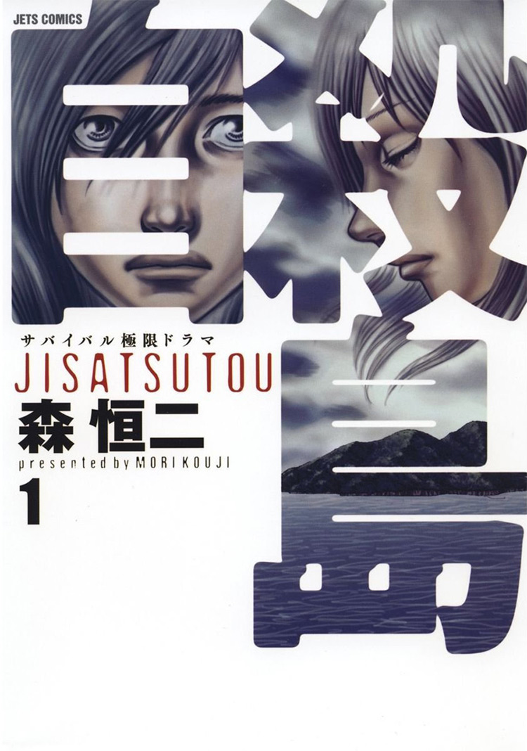 Jisatsutou (Suicide Island) manga