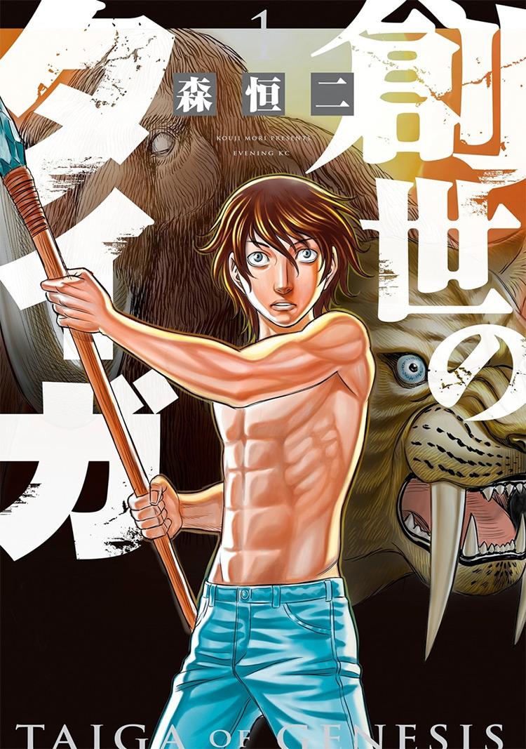Sousei no Taiga manga cover
