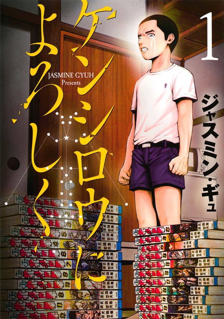 Kenshirou ni Yoroshiku (Give My Regards to Kenshirou) manga