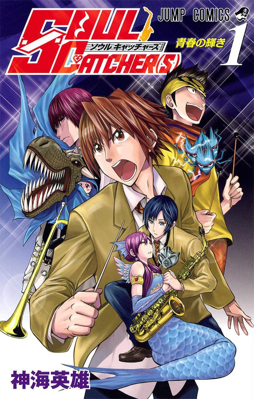 Soul Catcher(S) manga cover