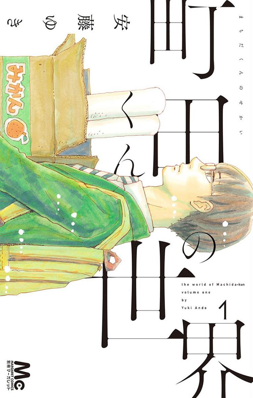 Machida-kun no Sekai (The world of Machida-kun) manga