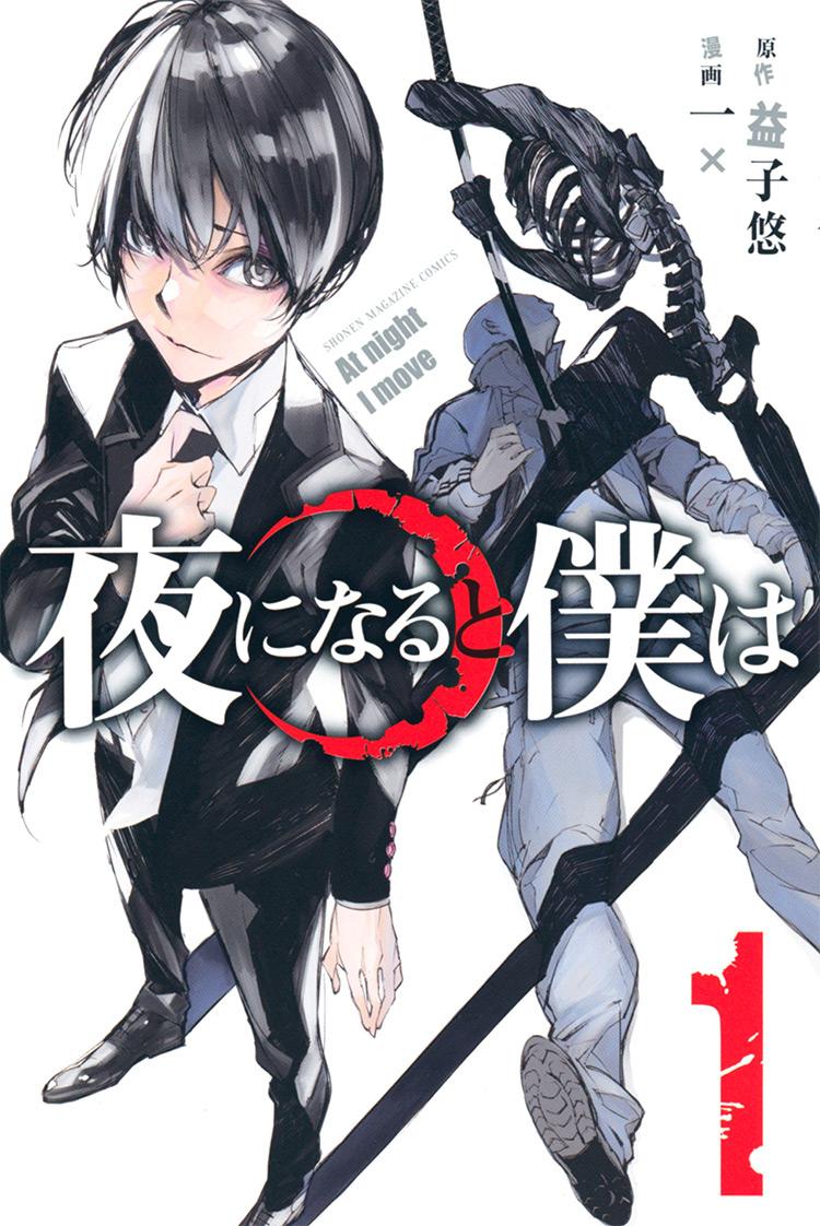 At night I move (Yoru ni Naru to Boku wa) manga