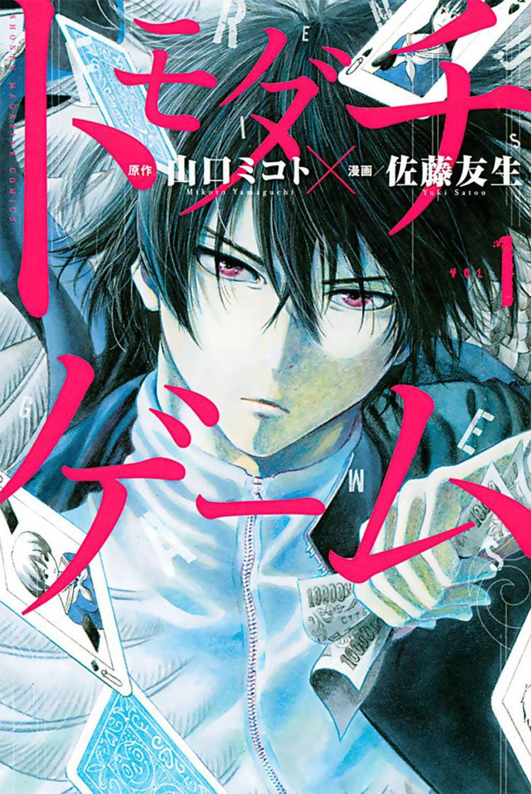 Tomodachi Game manga cover