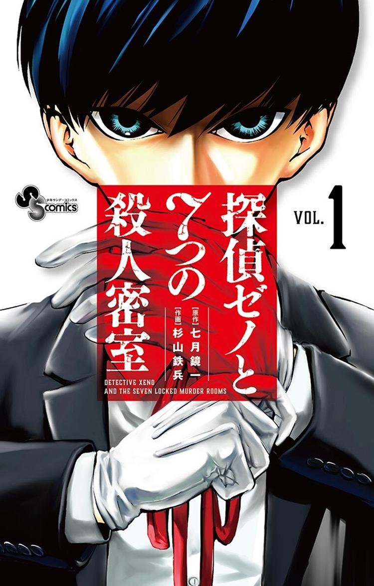 Detective Xeno and the Seven Locked Murder Rooms (Tantei Xeno to Nanatsu no Satsujin Misshitsu) manga