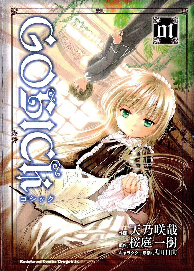 Gosick manga cover