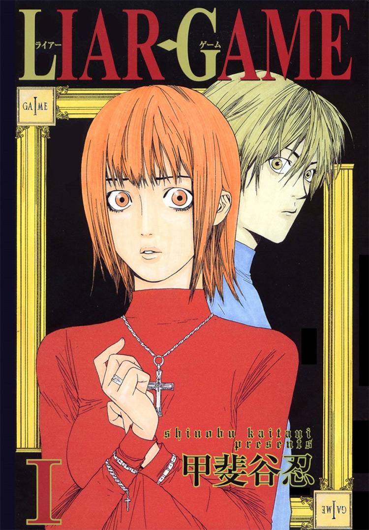 Liar Game manga cover