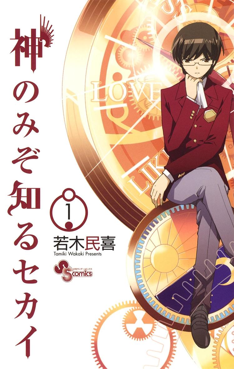 The World God Only Knows (Kami nomi zo Shiru Sekai) manga