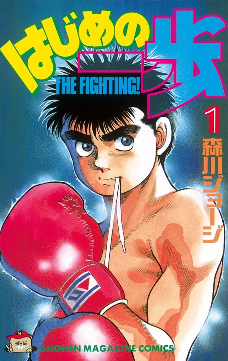 Hajime no Ippo manga cover