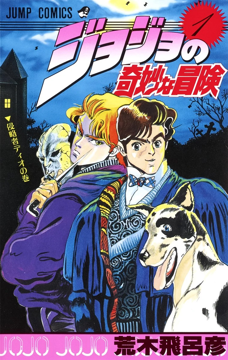 JoJo's Bizarre Adventure (JoJo no Kimyou na Bouken) manga
