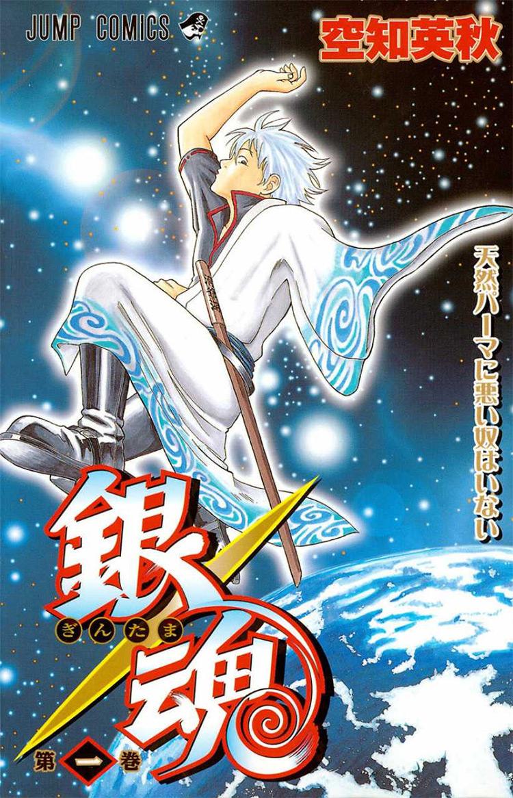 Gintama manga cover