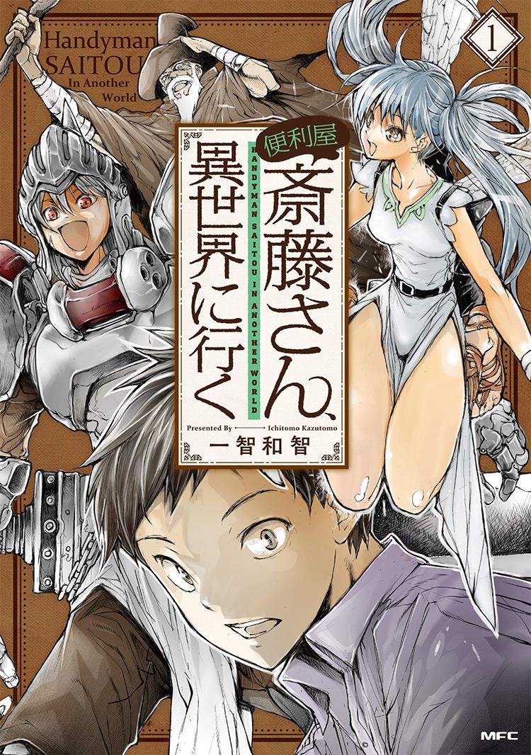 Handyman Saitou in Another World (Benriya Saitou-san, Isekai ni Iku) manga