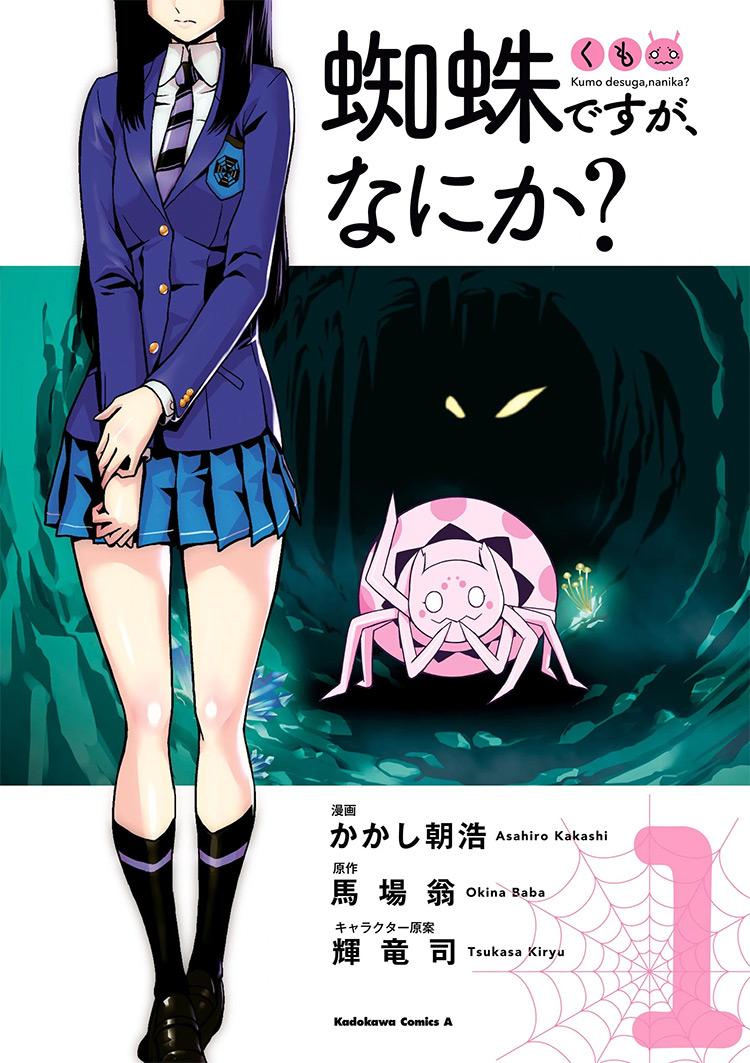So I'm a Spider, So What? (Kumo desu ga, Nani ka?) manga