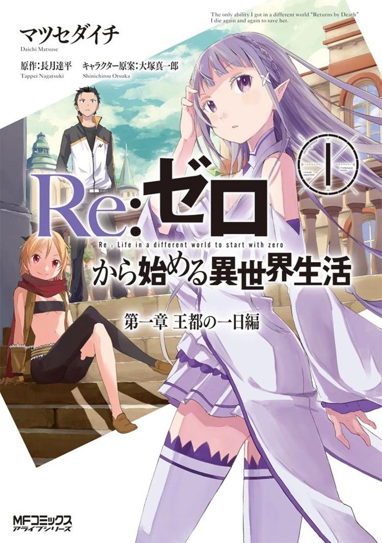Re:ZERO - Starting Life in Another World (Re:Zero kara Hajimeru Isekai Seikatsu) manga