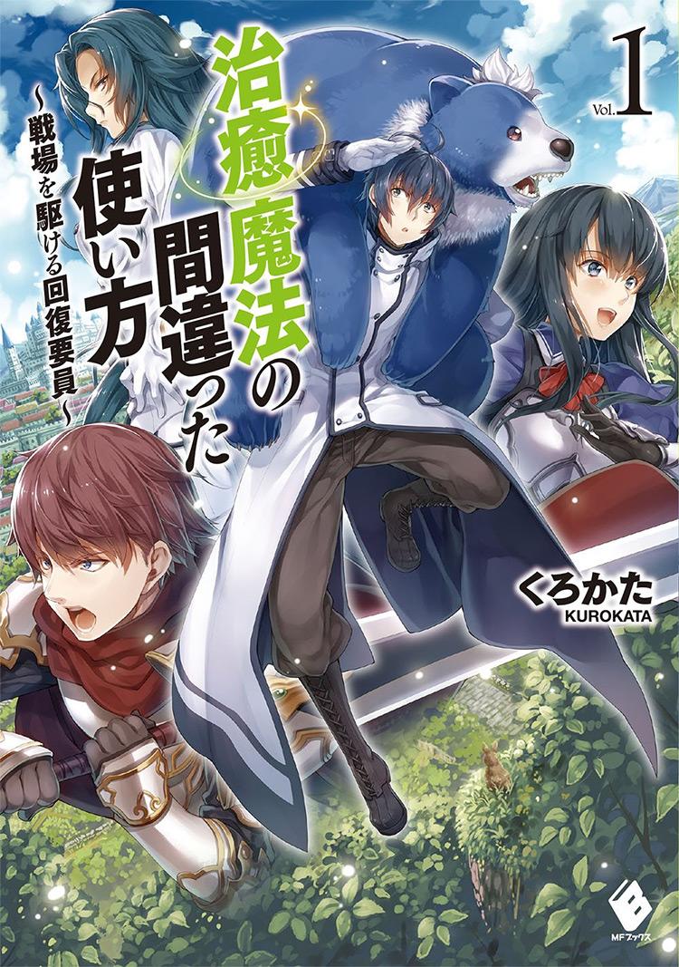 The Wrong Way to Use Healing Magic (Chiyu Mahou no Machigatta Tsukaikata: Senjou wo Kakeru Kaifuku Youin) manga