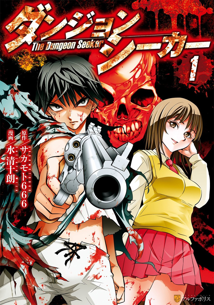 The Dungeon Seeker manga cover