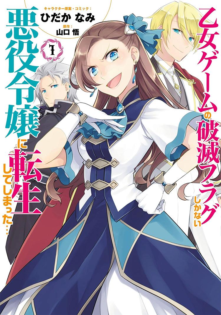 Otome Game no Hametsu Flag shika Nai Akuyaku Reijou ni Tensei shiteshimatta... Zettai Zetsumei! Hametsu Sunzen-hen manga