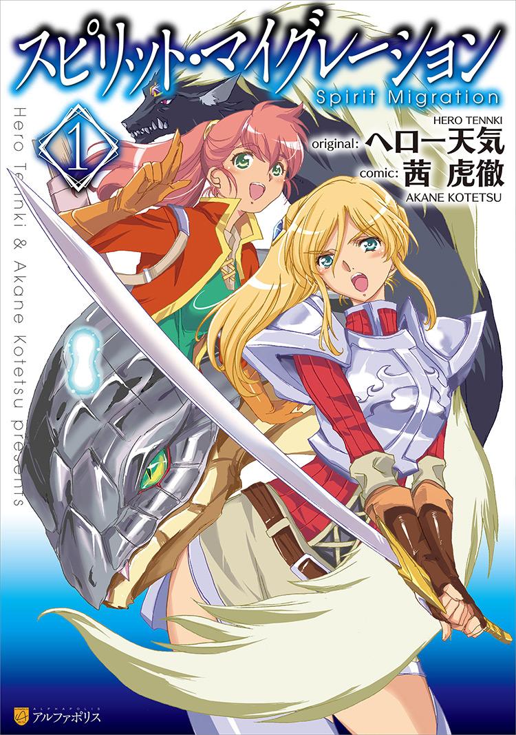 Spirit Migration manga cover