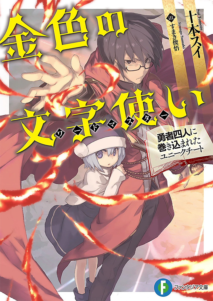 Konjiki no Moji Tsukai: Yuusha Yonin ni Makikomareta Unique Cheat manga