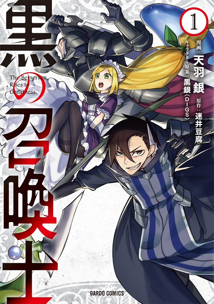 Kuro no Shoukanshi manga