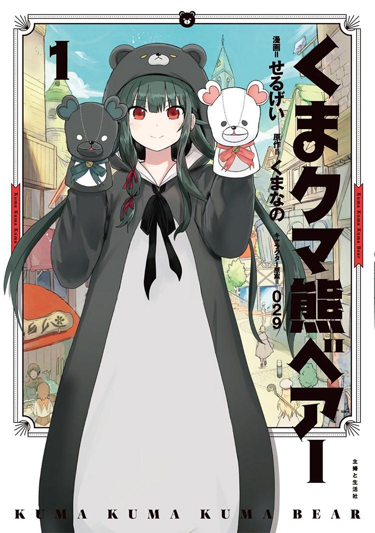 Kuma Kuma Kuma Bear manga cover