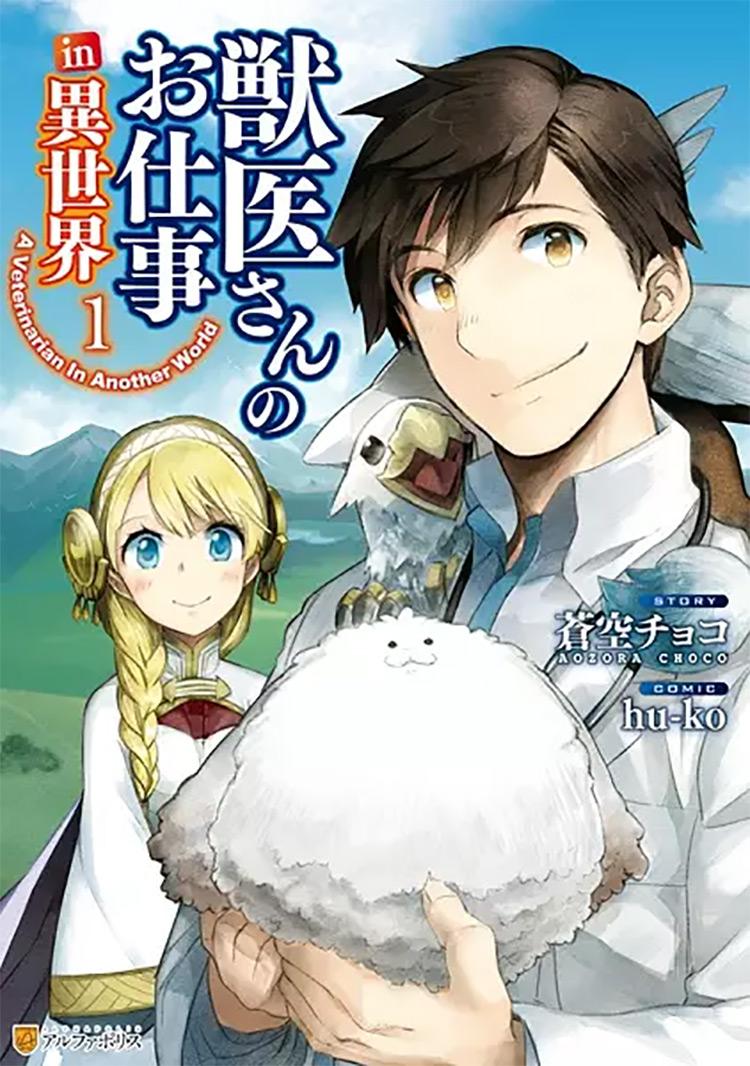 A Veterinarian in Another World (Jui-san no Oshigoto in Isekai) manga