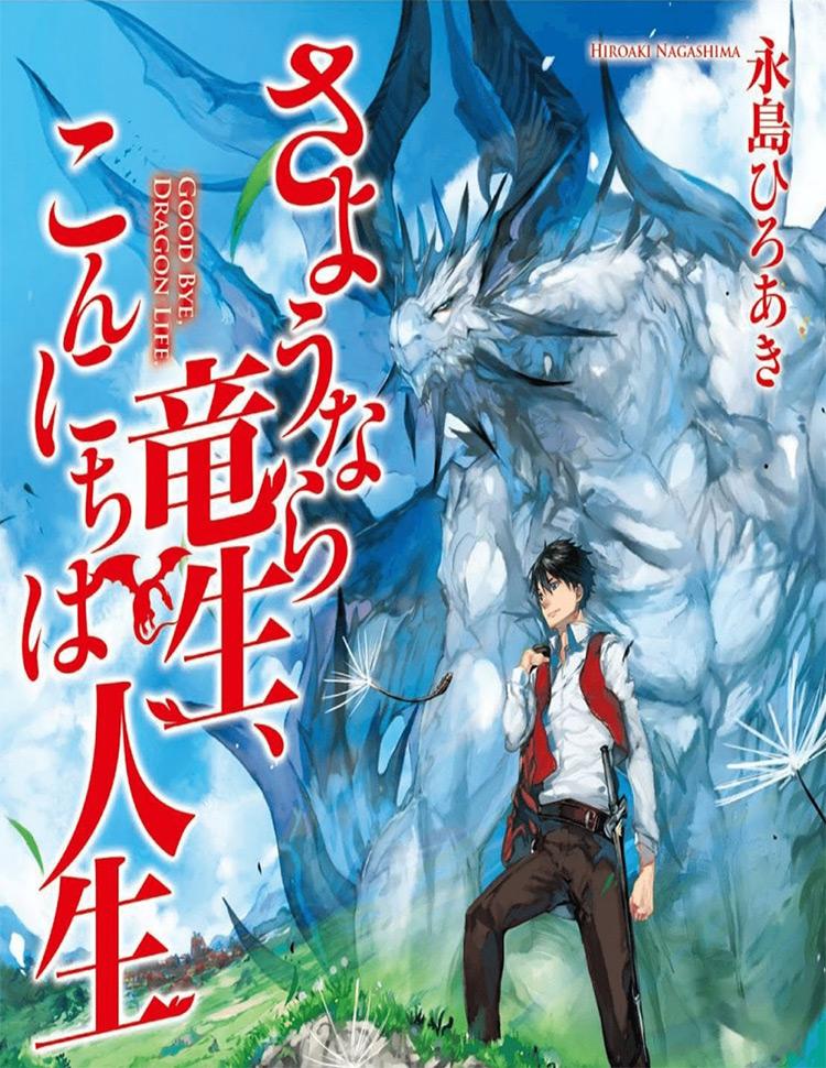 Sayounara Ryuusei, Konnichiwa Jinsei manga cover
