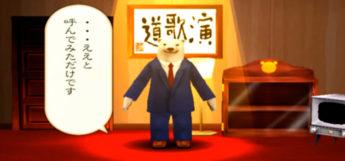 Kuma Uta PS2 Japanese Video Game Screen