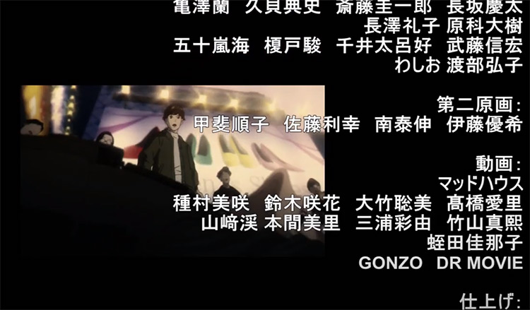 Boogiepop Phantom - Anime ending credits screenshot