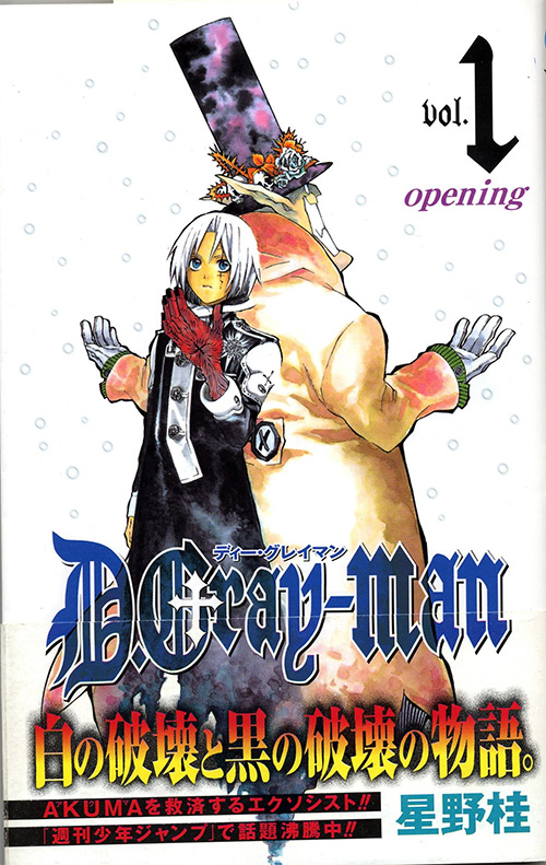 D. Gray-man Volume 1 Cover