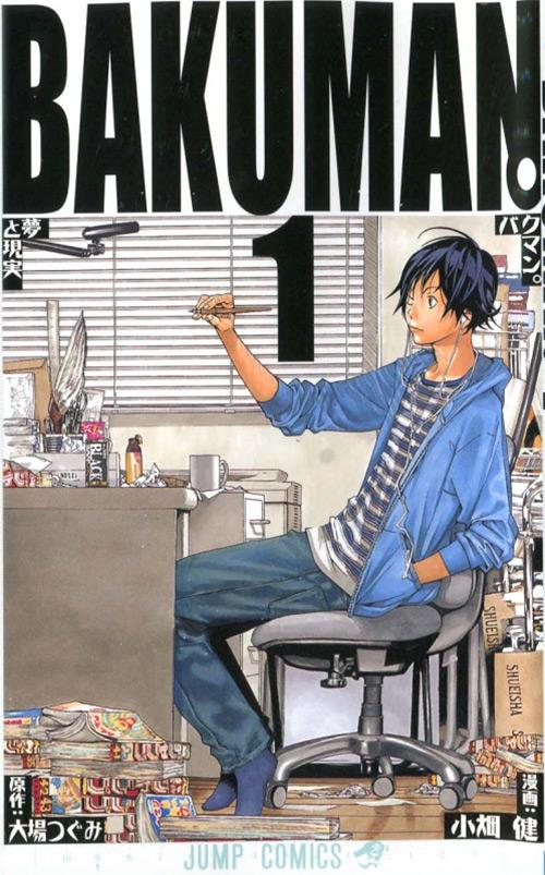 Bakuman Volume #1 Manga Cover