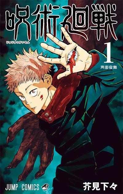 Jujutsu Kaisen Vol 1 Cover