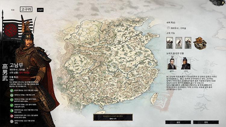 New Faction : Goguryeo Total War: Three Kingdoms mod