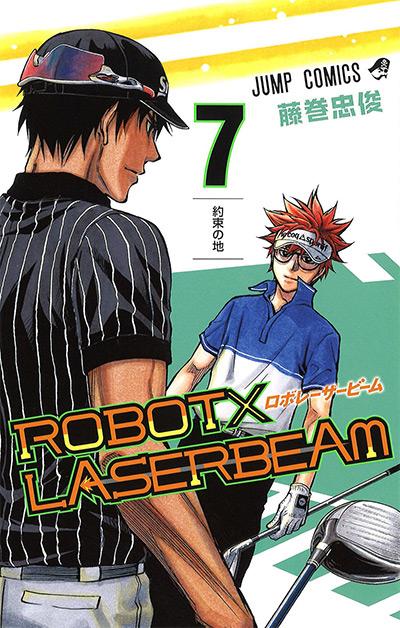 Robot x Laserbeam Vol. 7 Cover