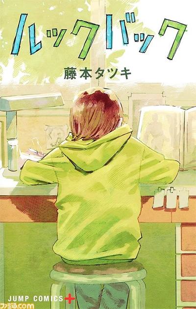 Look Back manga cover from Shonen Jump