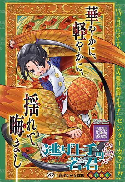 The Elusive Samurai manga cover from Shonen Jump