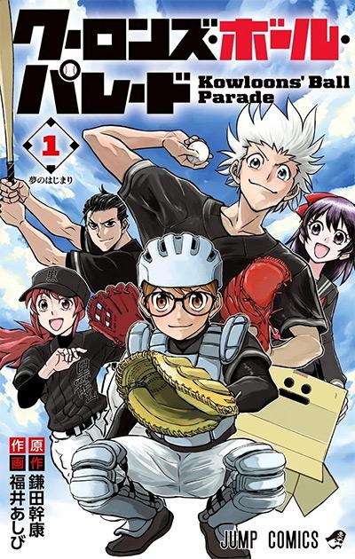 Nine Dragons' Ball Parade Vol. 1 cover from Shonen Jump