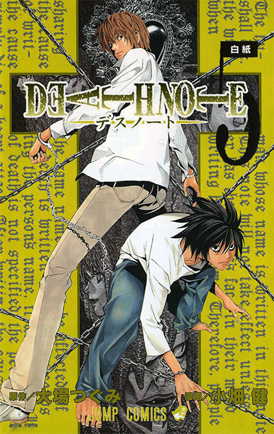 Death Note Vol. 5 Manga Cover