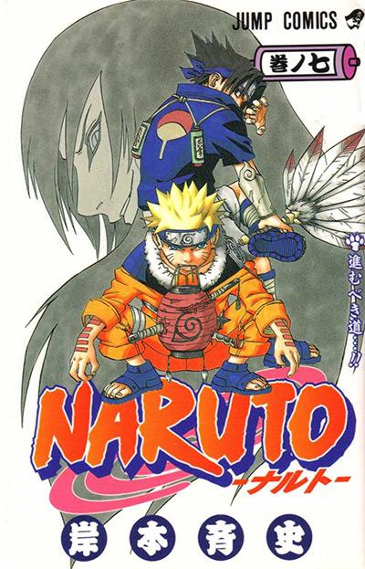 Naruto Volume 7 Manga Cover