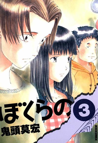Bokurano Volume 3 Manga Cover
