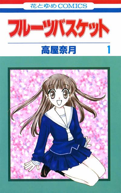 Fruits Basket Vol. 1 Manga Cover