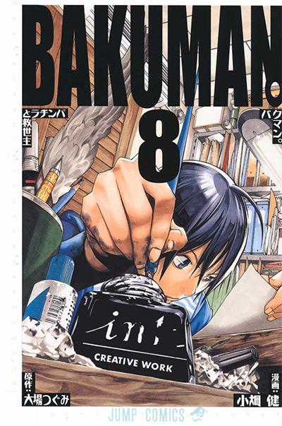 Bakuman Vol. 8 Manga Cover